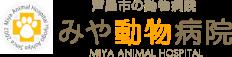芦屋市の動物病院 みや動物病院 MIYA ANIMAL HOSPITAL